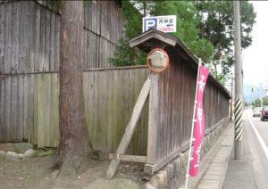 La clôture occidental de bois, l'ancienne résidence de Kazama